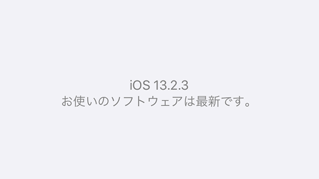 iOS 13.2.3リリース バックグラウンドでコンテンツダウンロードできない問題などが修正
