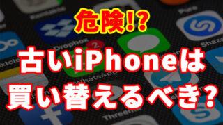 【買い換えるべき!?】iPhone XなどA5〜A11のApple製品のCVE-2019-8900脆弱性はかなり危険かも