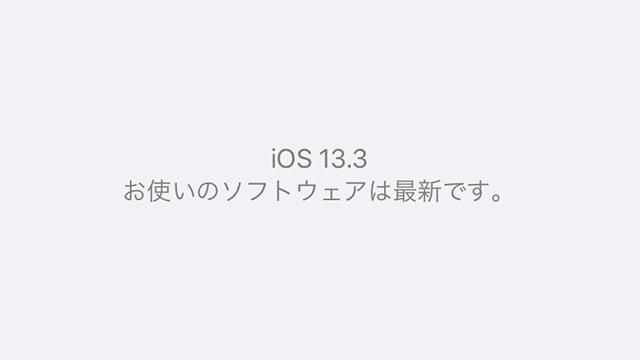 iOS 13.3アップデートがリリース!スクリーンタイムのペアレンタルコントロールが追加