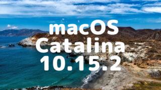 macOS Catalina 10.15.2アップデートがリリース!iTune Remoteにようやく対応したぞ!