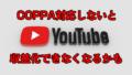"""[COPPA]YouTubeで""""子供向けではない""""に設定しないと収益悪化[児童オンラインプライバシー保護法]"""
