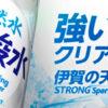 製品情報 > 炭酸飲料 > 伊賀の天然水強炭酸水 - はてしなく自然飲料を追求する